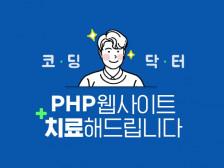 PHP 웹사이트 버그 잡아드립니다.
