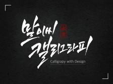 [말이씨] 디자인하는 캘리그래퍼가 말이 '씨'가 되는 캘리그라피 써드립니다.