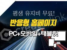할인이벤트!! 평생 무료 사용  퀄리티 높은 반응형(PC+모바일+태블릿)홈페이지 제작해드립니다.
