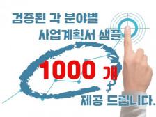 각 분야별 사업계획서 샘플 1000가지를  제공드립니다.