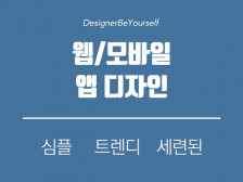 [실력+참신] 앱 디자인/웹디자인/UXUI디자인 해드립니다.