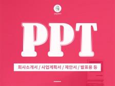 [예이연] 회사소개서 / 사업계획서 / 제안서  등 PPT 제작해드립니다.