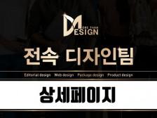 귀사의 전속 디자인팀 모어댄디자인의 상세페이지 디자인을 제공드립니다.