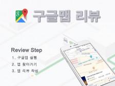 구글맵 리뷰 / 구글지도 리뷰 실사용자로 마케팅 진행 해드립니다.