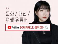 다람쥐경이 [유튜버] 홍보해드립니다.