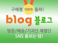 구매평 1000개 돌파![전국가능]블로그 + SNS드립니다.