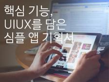사용자 중심의 APP 기획서, UIUDX 컨셉 및 스토리보드 만들어드립니다.