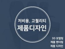 저비용,고효율,고퀄리티 제품디자인(3D모델링,렌더링,디자인)드립니다.
