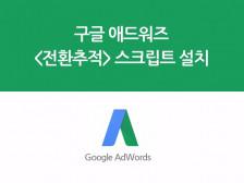구글 애드워즈 / GDN 전환 추적 설치 도와드립니다.