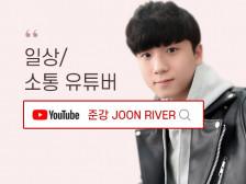 준강JOONRIVER [유튜버[ 홍보해드립니다.