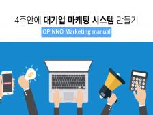 [주간랭킹1위] 4주만에 누구나 할 수 있는 대기업 마케팅 시스템 따라하기 메뉴얼드립니다.