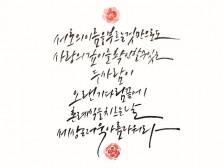 작은 것 하나에도 마음과 정성을 다해, 한 글자 한 글자 글씨를 써드립니다.