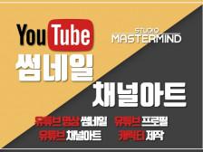 유튜브 전문! 유튜브 채널아트 / 썸네일 / 프로필 제작해드립니다.