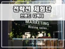전략적 브랜드 마케팅 I 체험단 마케팅드립니다.