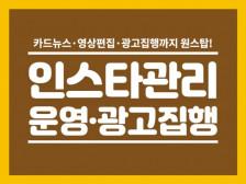 인스타 관리 운영/카드뉴스/영상편집/광고운영해드립니다.