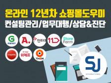 온라인 쇼핑몰 12년차MD 업무대행/컨설팅관리/광고및마케팅드립니다.