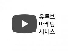 [특가] 유튜브 영상,수익창출 등의 모든 마케팅 서비스 관리대행 진행해드립니다.