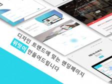 24시간 연중무휴!! 트렌드에 맞는 업계최상의 홈페이지를 만들어드립니다.