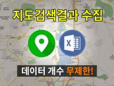 지도 검색 결과를 수집(크롤링)하여 엑셀파일로 만들어드립니다.