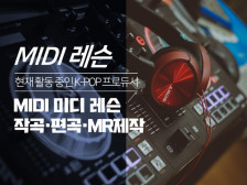 MIDI 미디 레슨 , 작곡/편곡/mr제작 입시생/취미생 Logic / Ableton드립니다.