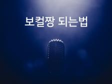 [김포한강신도시] 호흡부터 발성까지 취미 보컬 레슨드립니다.