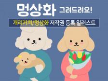 [개리커쳐] 강아지 처럼 커플/개인/가족 캐리커쳐 해드립니다.