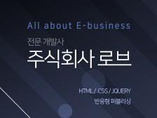 웹 & 모바일 퍼블리싱 작업 (html,css, jquery) 작업해드립니다.