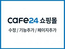 카페24 쇼핑몰 수정, 페이지추가, 로그인연동, 기능추가 해드립니다.