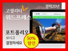 워드프레스 홈페이지 제작[50%할인] 포트폴리오 보시고 결정하세요. 빠른 제작해드립니다.