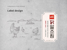 브랜드의 컨셉에 잘 맞는 맞춤형 패키지 디자인을 해드립니다.