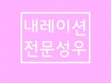 [여자성우] 트렌디하고 따뜻한 느낌!/내레이션/광고/홍보/ARS  등 맞춤형 녹음해드립니다.