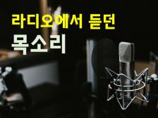 팟빵과 라디오광고에서 들었던 친숙한 목소리로 녹음해드립니다.