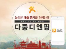 [다중디엔핑] 중국인 관광객을 모셔다드립니다.