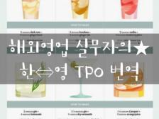 해외영업 실무자가 TPO에 따른 한/영 번역을 해드립니다.