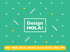 [디자인올라] 명함, 전단지, 브로슈어, 포스터 등 디자인 해드립니다.