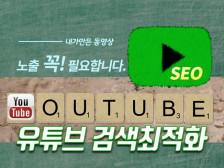 유튜브 검색노출 반드시 필요합니다. 동영상제작, 영상제작 한 동영상 검색노출, 을 도와드립니다.