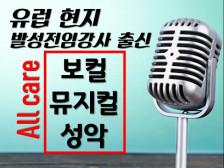 <뮤지컬/보컬/성악> 유럽현지 발성전임강사 출신이 직접 코치 해드립니다.