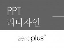 [zeroplus] 맞춤형 고품격 감성 심플 PPT 디자인 해드립니다.
