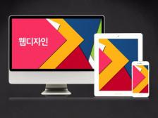 [디자인스토리] 웹배너도 빠르고 예쁘게 디자인해드립니다.