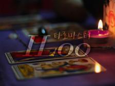 이루(ILoo) Tarot Master입니다 :3 타로 서비스 제공해드립니다.