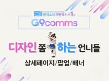 [2019 한국소비자만족1위] 디자인 좀 하는 언니들 / 고퀄리티 웹디자인 해드립니다.