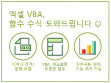 엑셀 VBA, 함수 수식 (고객관리, 물류관리, 급여관리) 대신해드립니다.