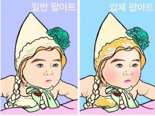 예쁨 뿜뿜하는 디지털 팝아트 초상화 그려드립니다.