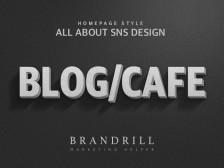 [오픈특가] 고퀄리티 홈페이지형 블로그 / 블로그디자인 / 카페 디자인 및 셋팅해드립니다.