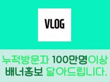 누적방문자수 100만명이상 블로그에 배너 홍보 해드립니다.