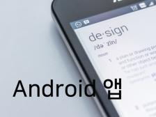 저렴하게 안드로이드 네이티브 앱 개발해드립니다.
