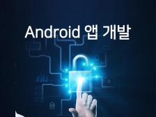 Android App 개발해드립니다.