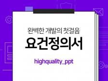 [서비스 기획] 웹사이트 외주 의뢰 목적의 요건/과업 정의서를 작성해드립니다.