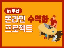 부산 마케팅 온라인 수익화드립니다.