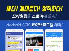 Android/iOS 하이브리드앱 제작 및 패키징작업 해드립니다.